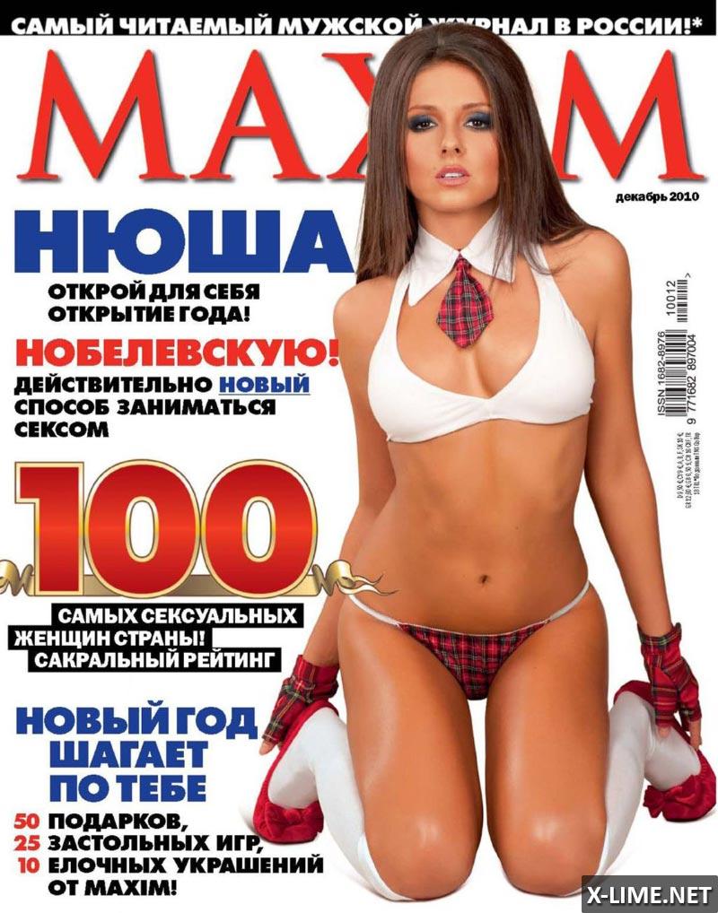 Голая Нюша, откровенные фото в журнале MAXIM