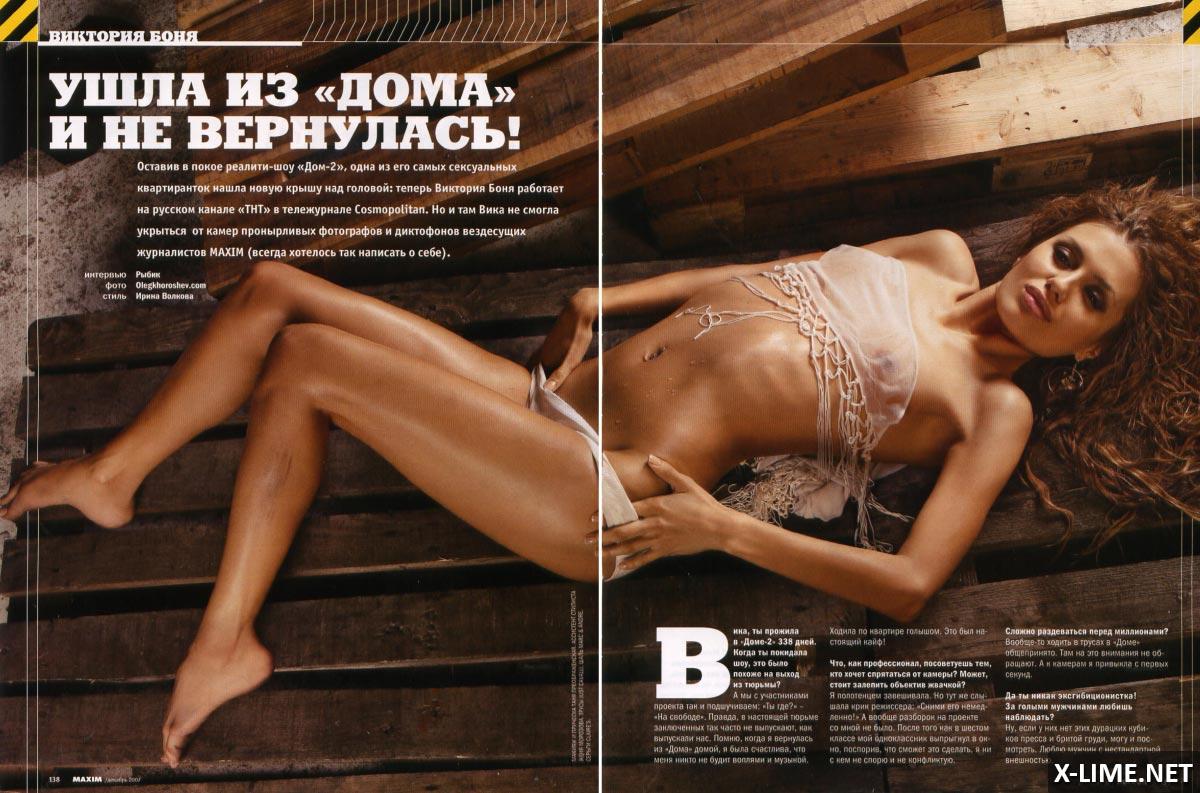 Обнаженная Виктория Боня в откровенной фотосессии MAXIM