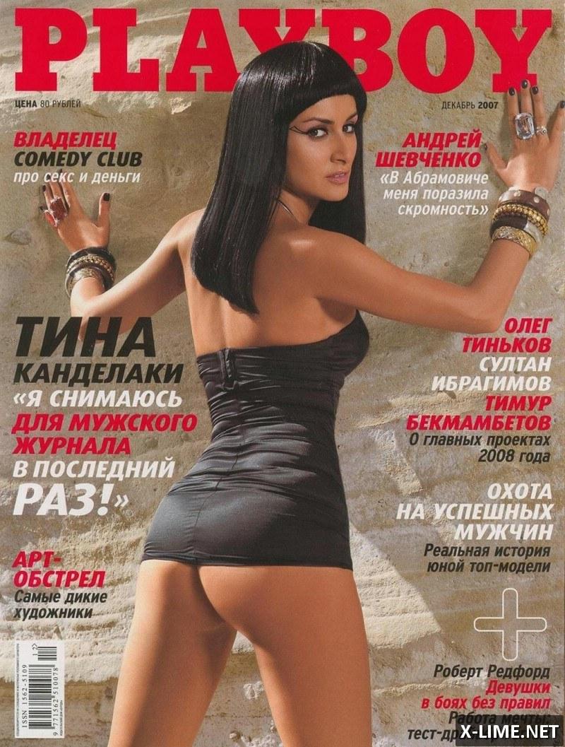 Голая Тина Канделаки, откровенные фото в PLAYBOY