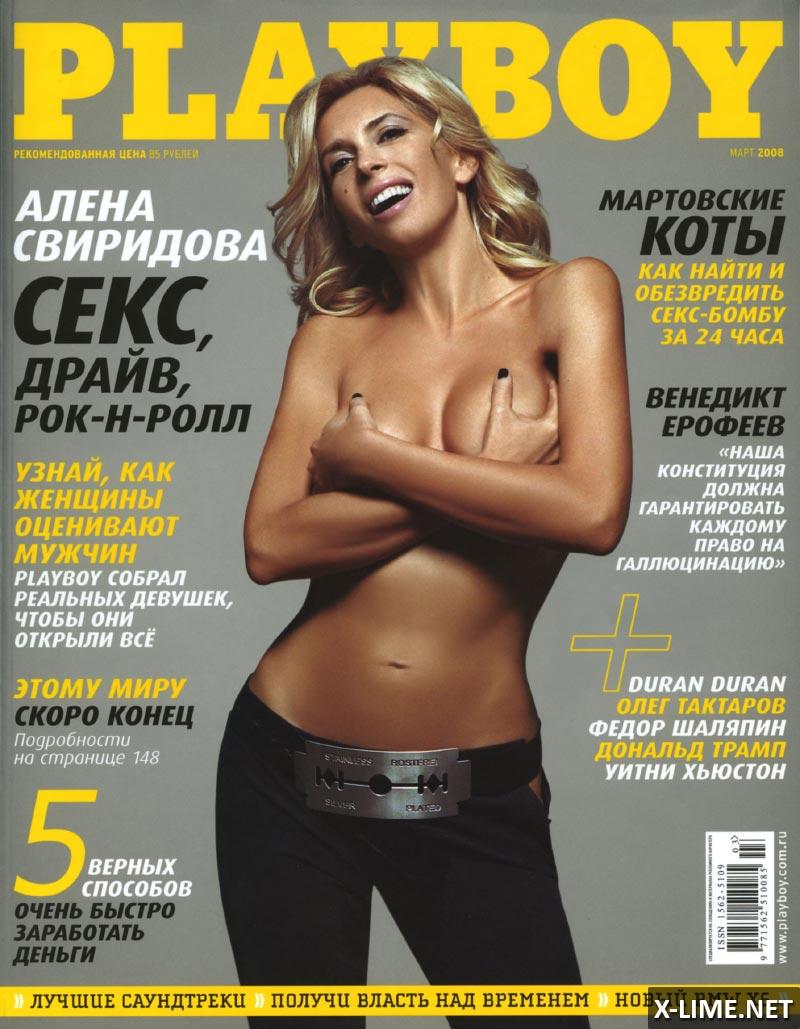 Обнаженная Алена Свиридова в эротической фотосессии PLAYBOY