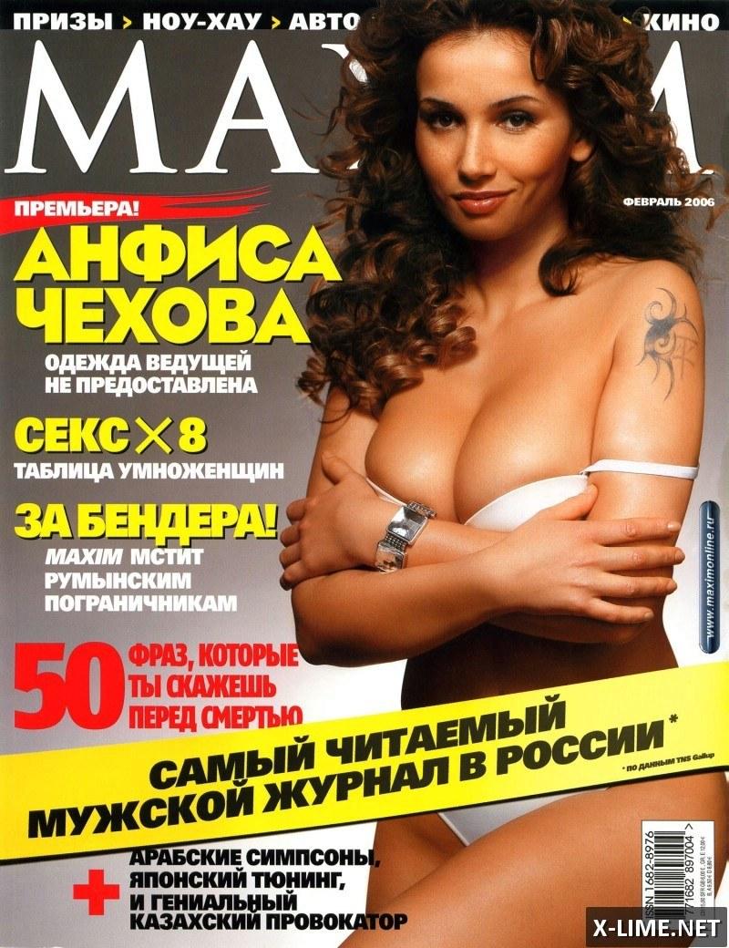 Смотреть Порно Онлайн Анфиса Чехова