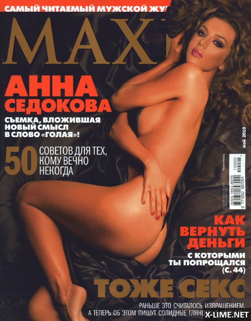 Обнаженная Анна Седокова, откровенные фото в MAXIM