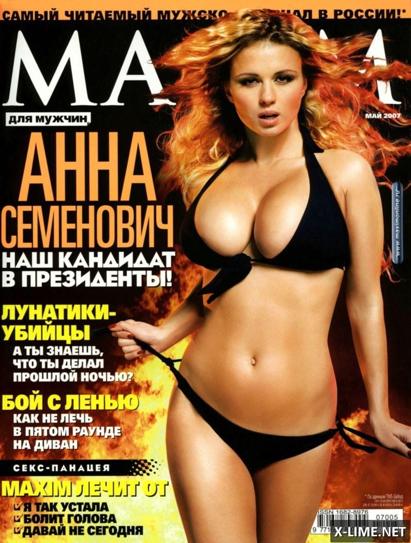 Обнаженная Анна Семенович в откровенной фотосессии MAXIM