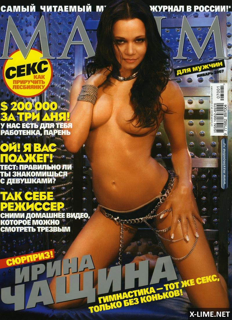 Обнаженная Ирина Чащина в эротической фотосессии MAXIM