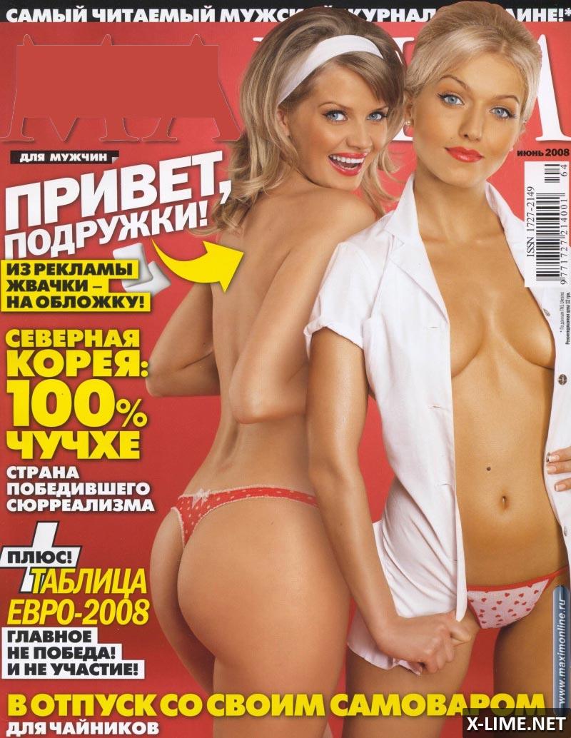 Голая Мария Климова и Виктория Герасимова в фотосессии MAXIM