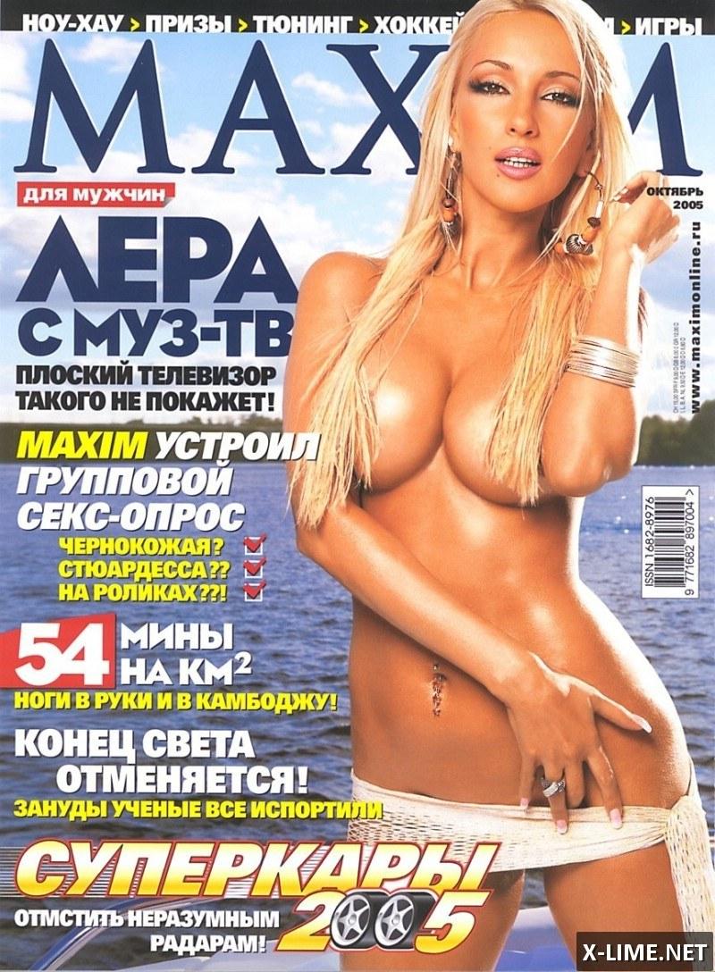 Голая Лера Кудрявцева в эротической фотосессии MAXIM