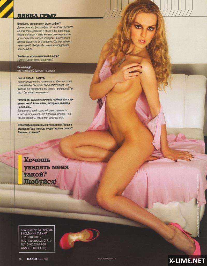 Голая Лянка Грыу в эротической фотосессии MAXIM