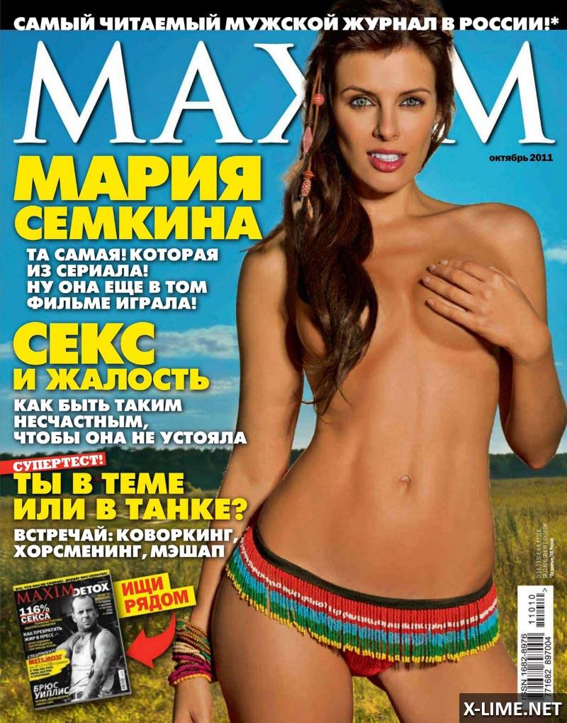 Голая Мария Семкина в эротической фотосессии MAXIM