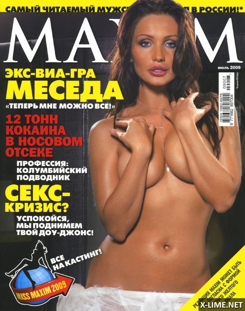 Голая Меседа Багаудинова в эротической фотосессии MAXIM