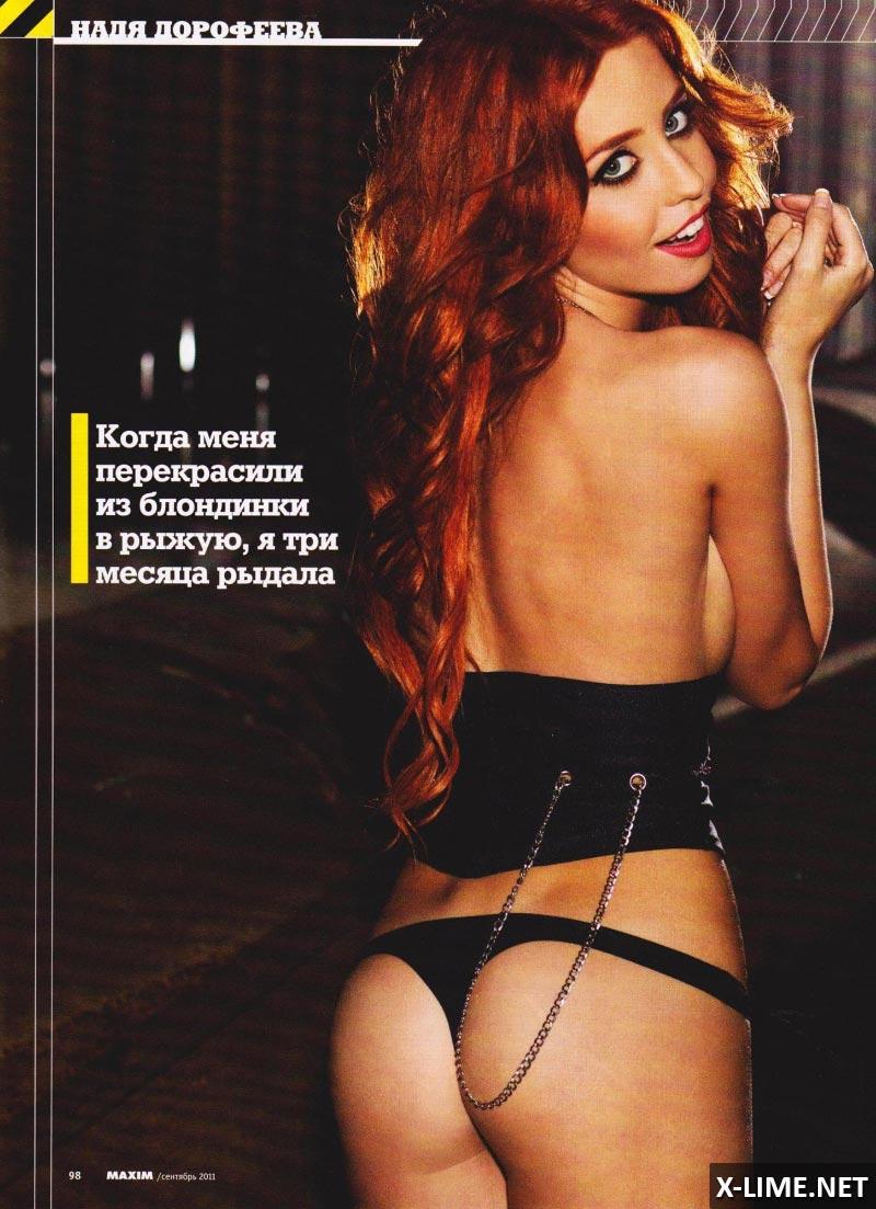 Голая Надежда Дорофеева в эротической фотосессии MAXIM