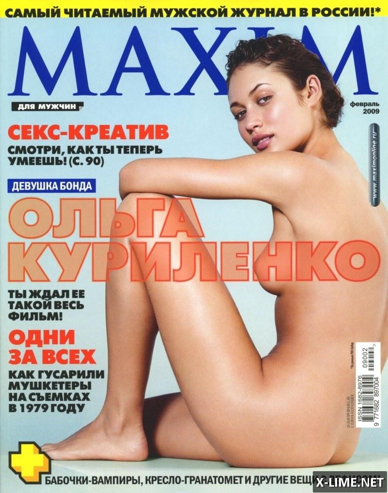 Ольга Куриленко Порно