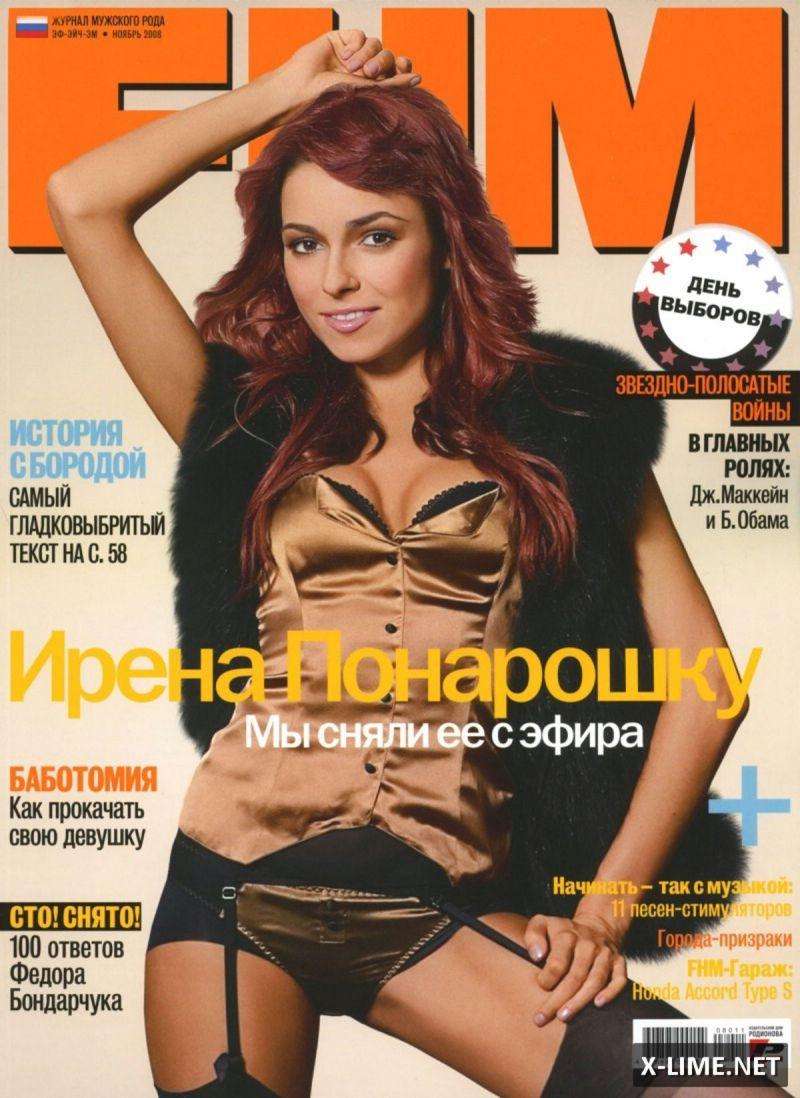 Голая Ирена Понарошку в откровенной фотосессии журнала FHM