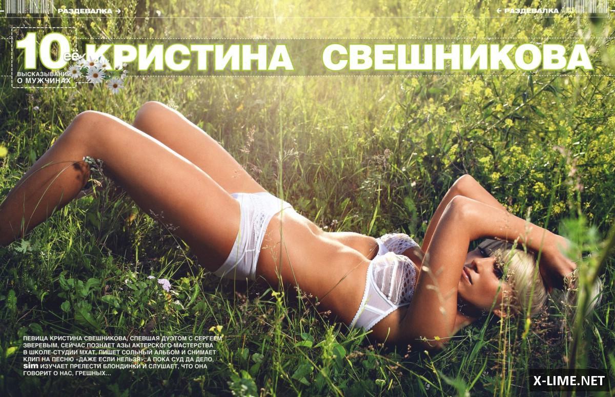 Голая Кристина Свешникова в откровенной фотосессии SIM