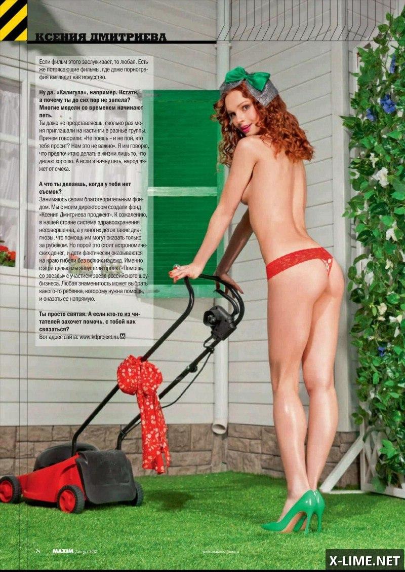 Голая модель Ксения Дмитриева в откровенной фотосессии MAXIM
