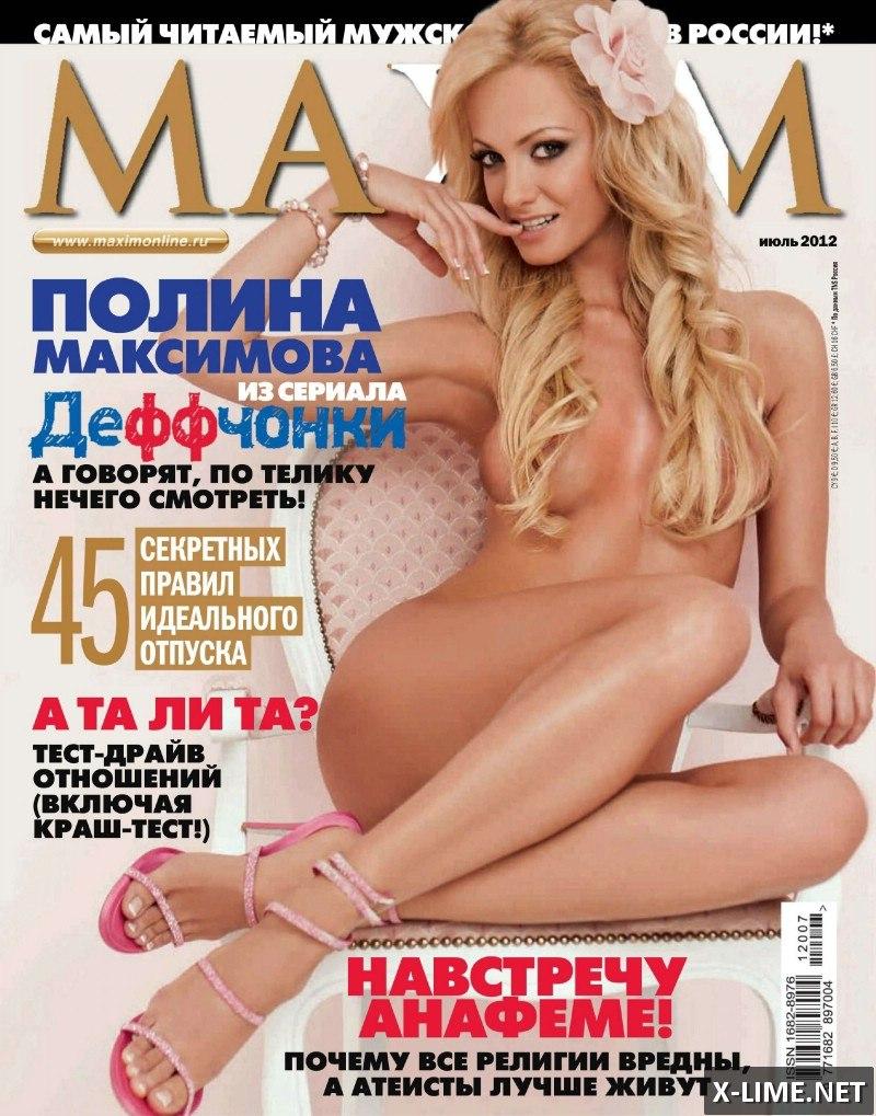 Голая Полина Максимова в откровенной фотосессии MAXIM
