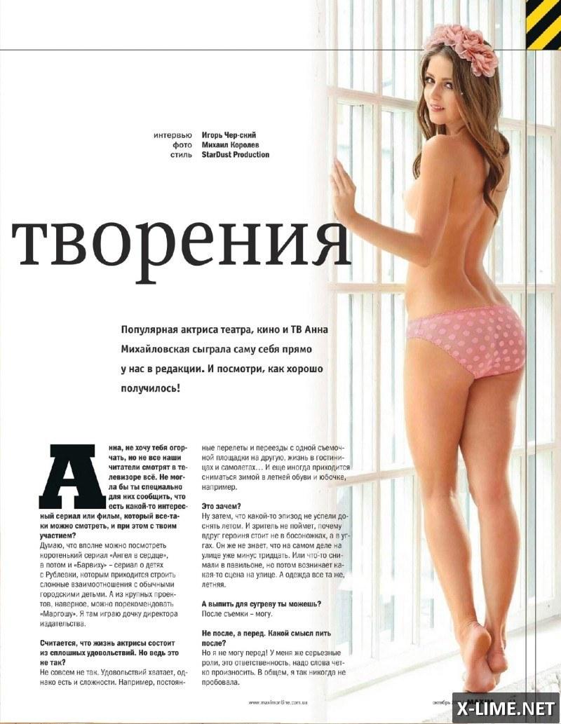 Голая Анна Михайловская в откровенной фотосессии MAXIM