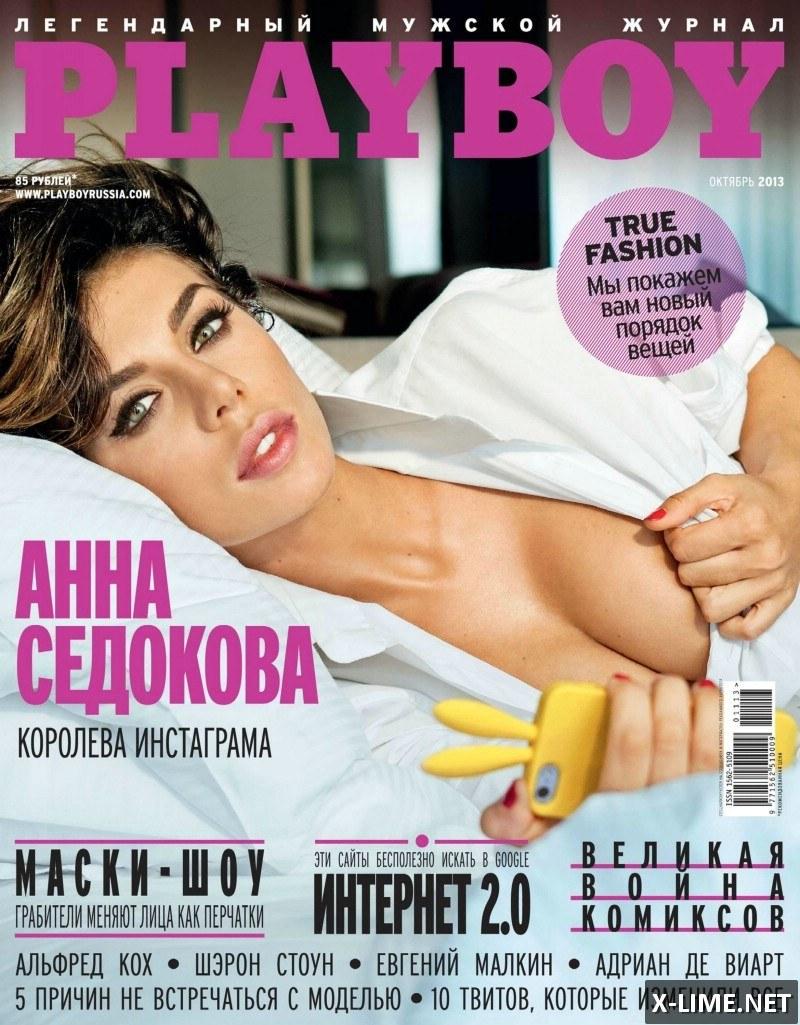 Голая Анна Седокова в откровенной фотосессии PLAYBOY