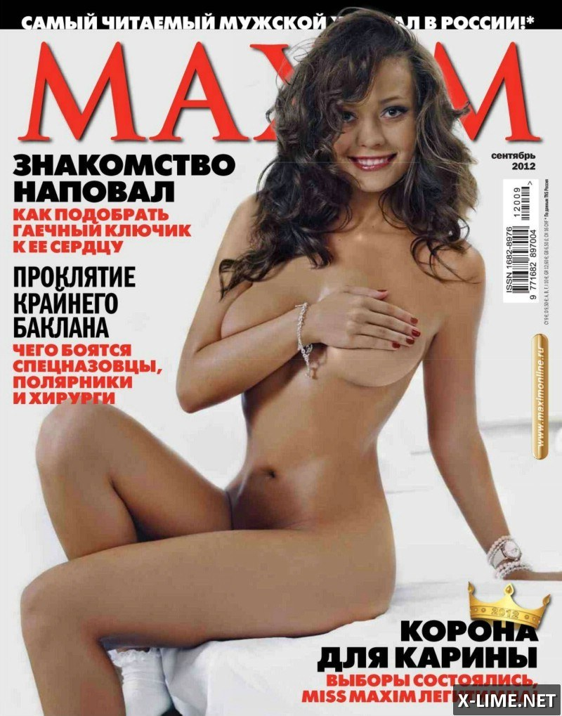 Maxim playboy bundle magazine