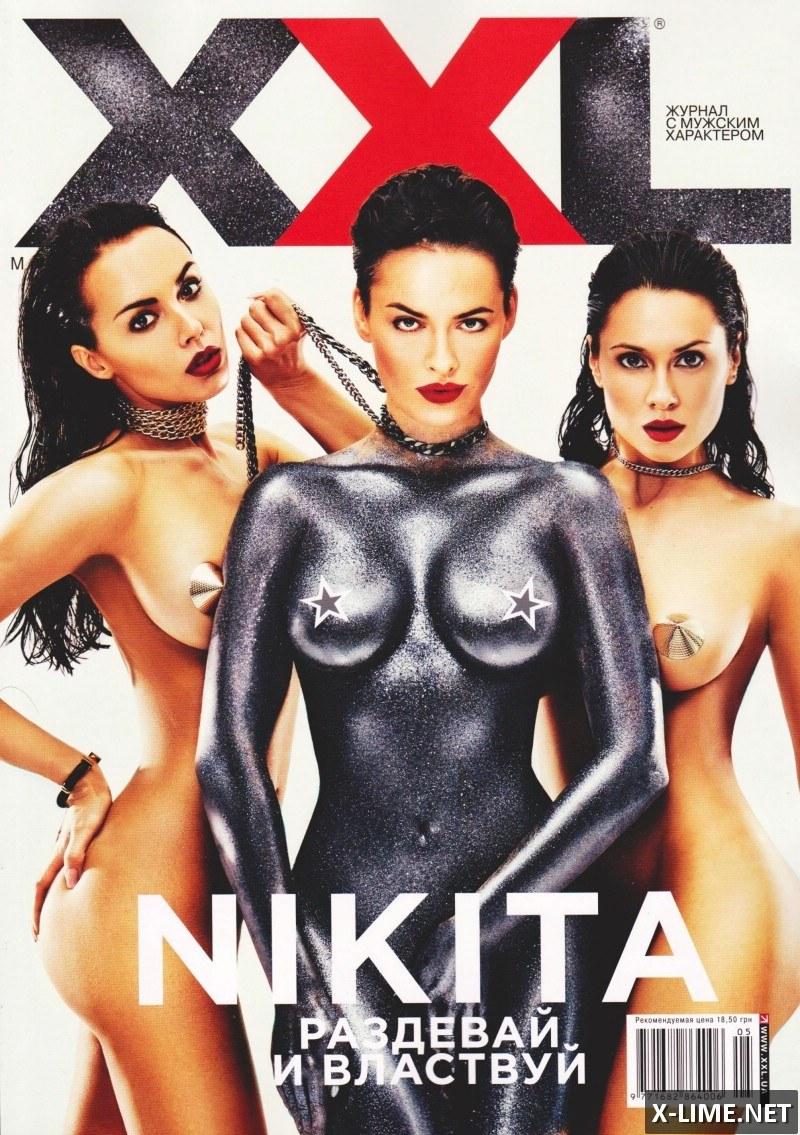 Голые солистки группы Никита в откровенной фотосессии XXL