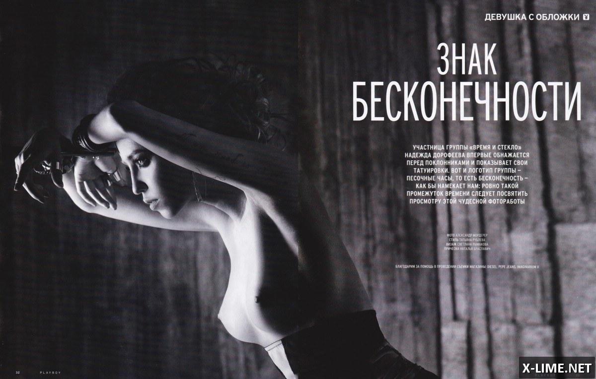 Голая Надя Дорофеева, откровенные фото PLAYBOY