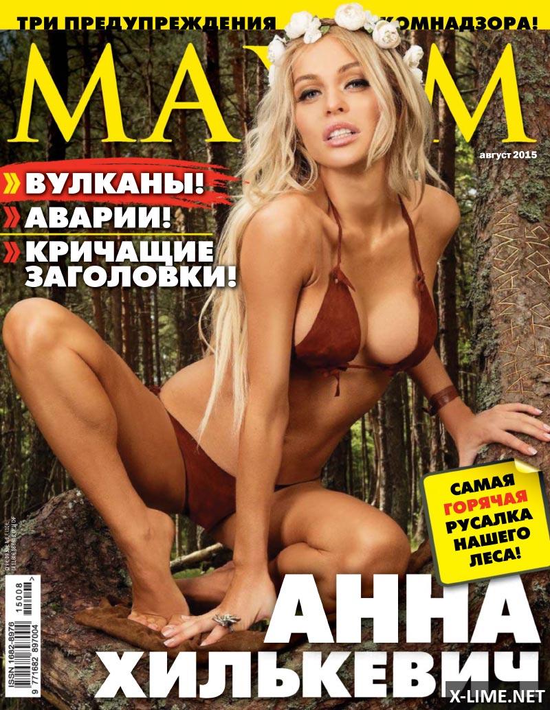 Голая Анна Хилькевич в MAXIM (2015)